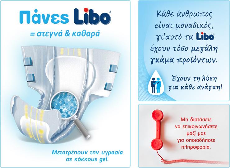 Πάνες Libo = στεγνά & καθαρά. Μετατρέπουν την υγρασία σε κόκκους gel. Κάθε άνθρωπος είναι μοναδικός, γι' αυτό τα Libo έχουν τόσο μεγάλη γκάμα προϊόντων. Έχουν τη λύση για κάθε ανάγκη.