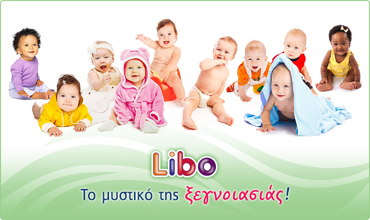 Libo: Το μυστικό της ξεγνοιασιάς