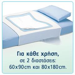 Για κάθε χρήση, σε 2 διαστάσεις: 60x90 cm και 80x180 cm
